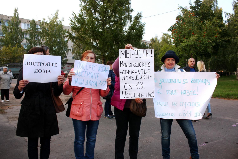 В Вологде прошел митинг обманутых дольщиков