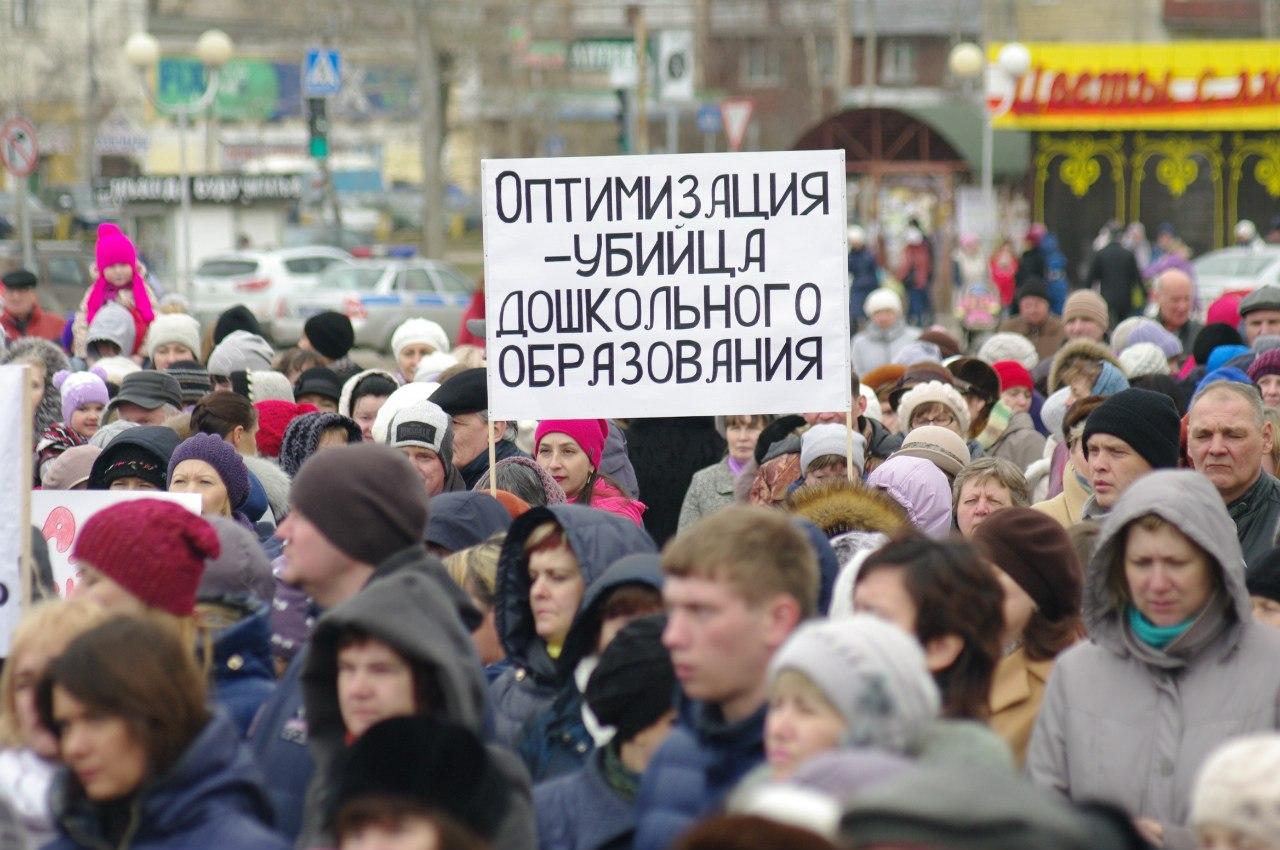 В Череповце на митинг педагогов и воспитателей пришли около 2 тысяч человек