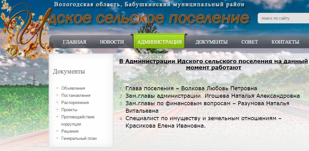 Бабушкинский район: Глава сельского поселения присвоила бюджетные средства