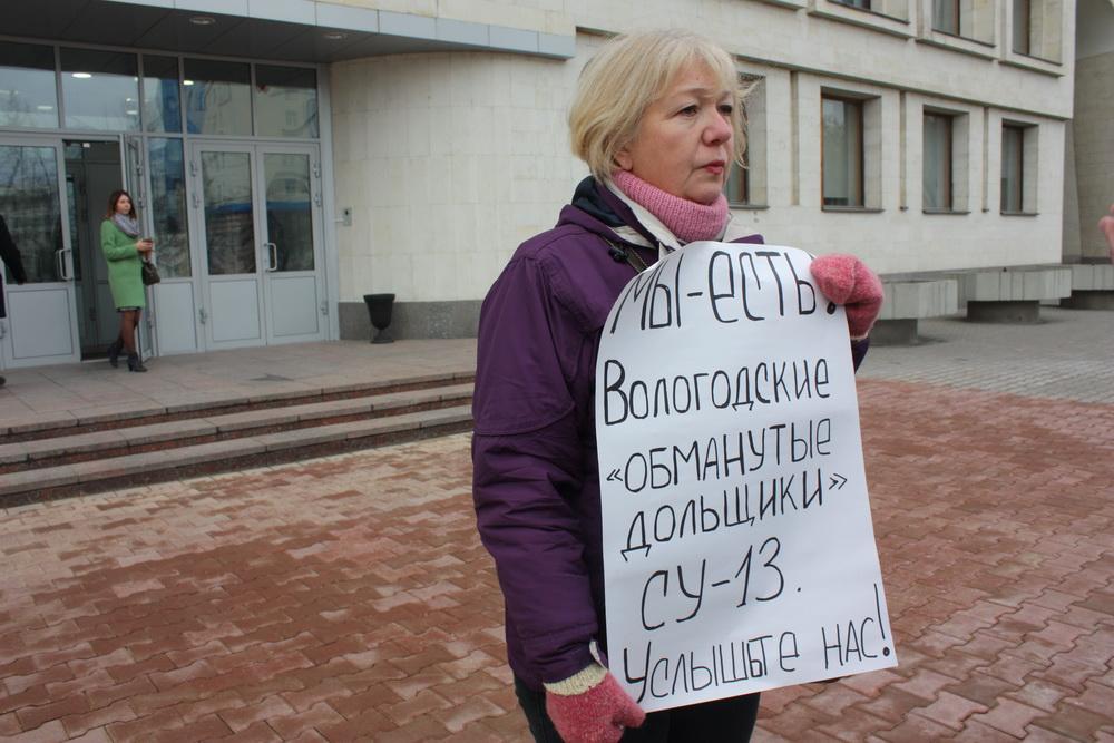 Обманутая дольщица «СУ-13» вышла с пикетом к зданию правительства Вологодской области