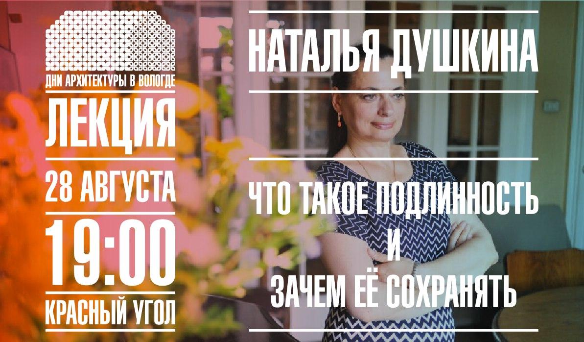 «Дни архитектуры» продолжаются в Вологде: в пятницу профессор МАРХИ расскажет о подлинности, а в субботу будет велоэкскурсия