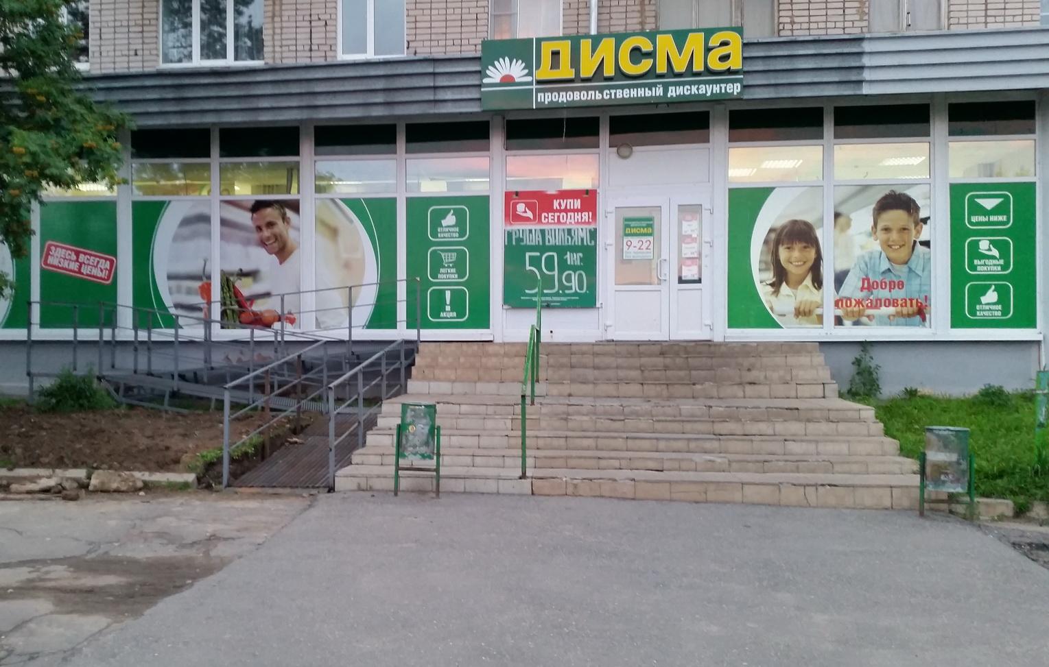 Инвалиды-колясочники в поселке Молочное «отвоевали» для себя пандус в магазине «Дисма»