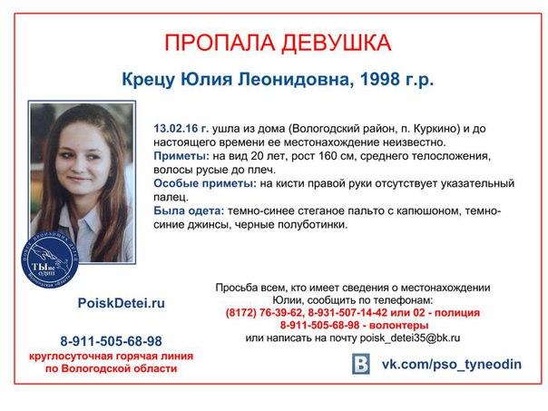 В Вологодском районе уже несколько дней ищут 17-летнюю девушку