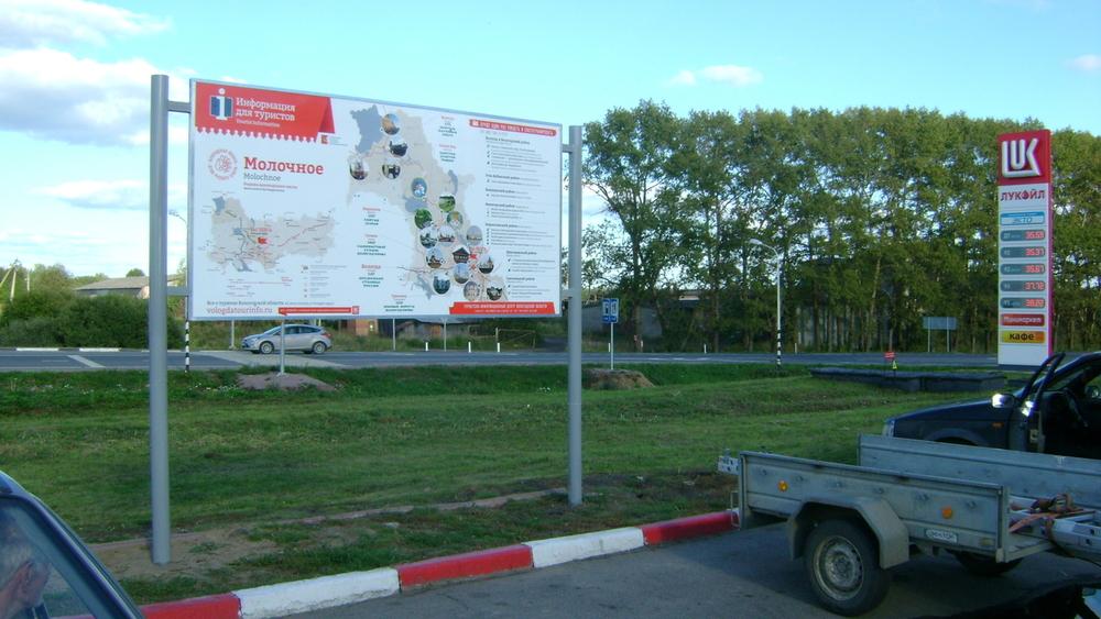 Инфостенды в помощь туристам установят в Вологодской области