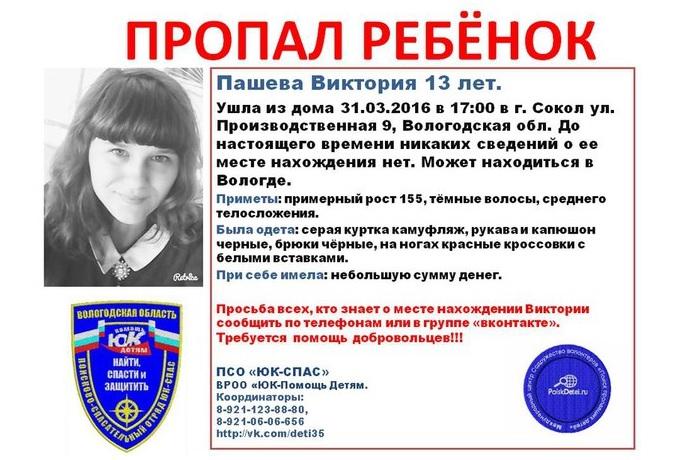 В Соколе уже шесть дней ищут пропавшую школьницу