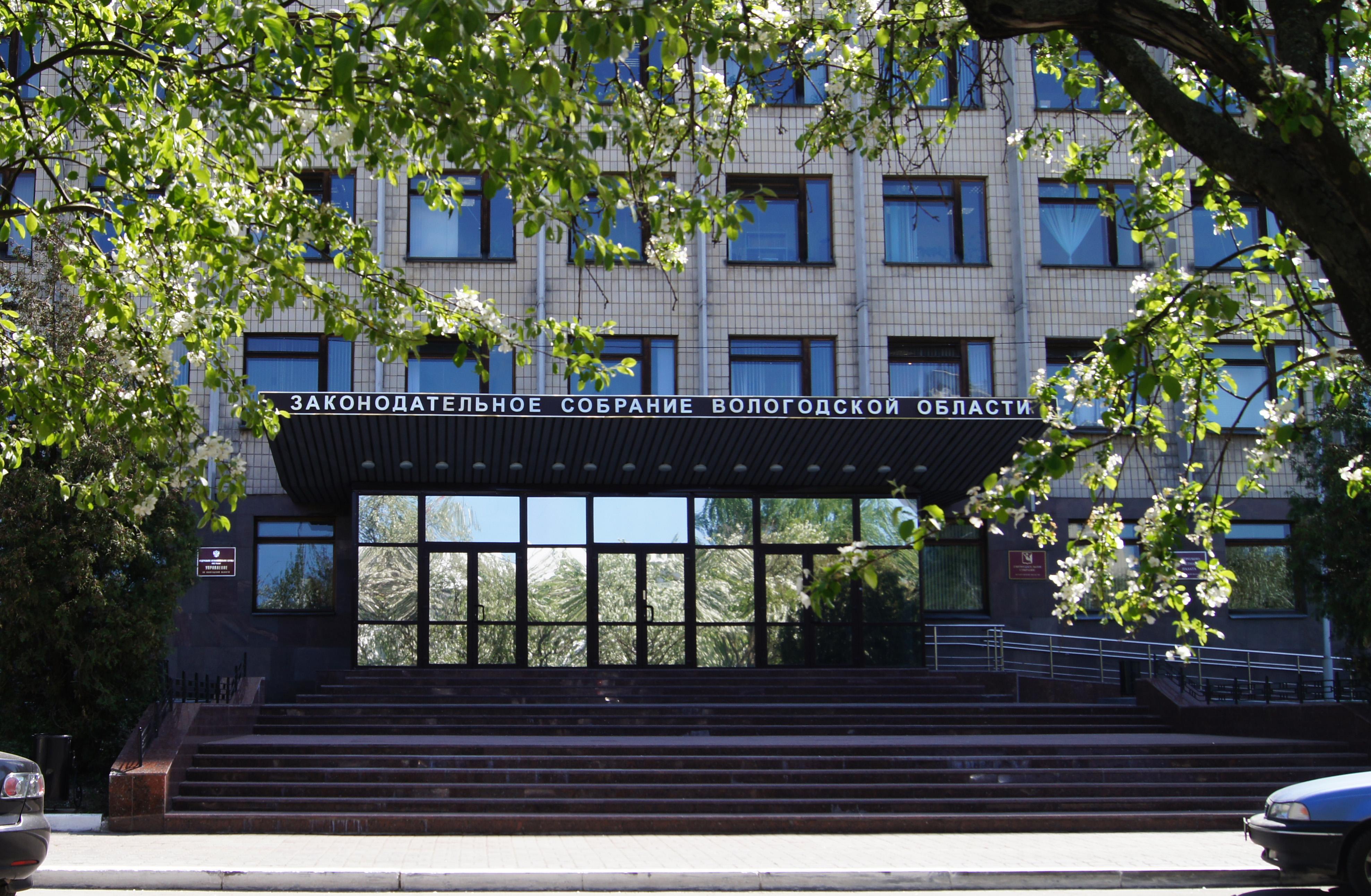 Депутатам вологодского ЗСО, работающим на непостоянной основе, теперь будут предоставлять служебные квартиры