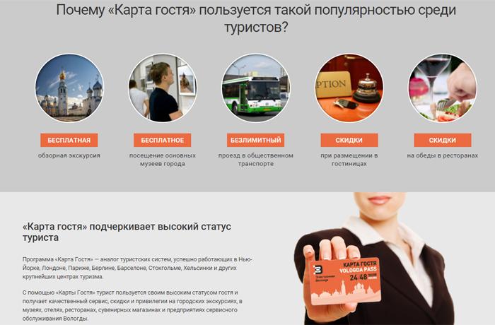 22 карты туриста продали в Вологде за новогодние праздники