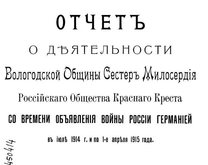 23 августа в истории Вологды