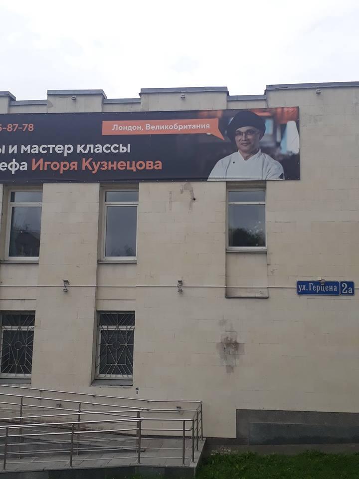Русской кухне учат в Лондоне?