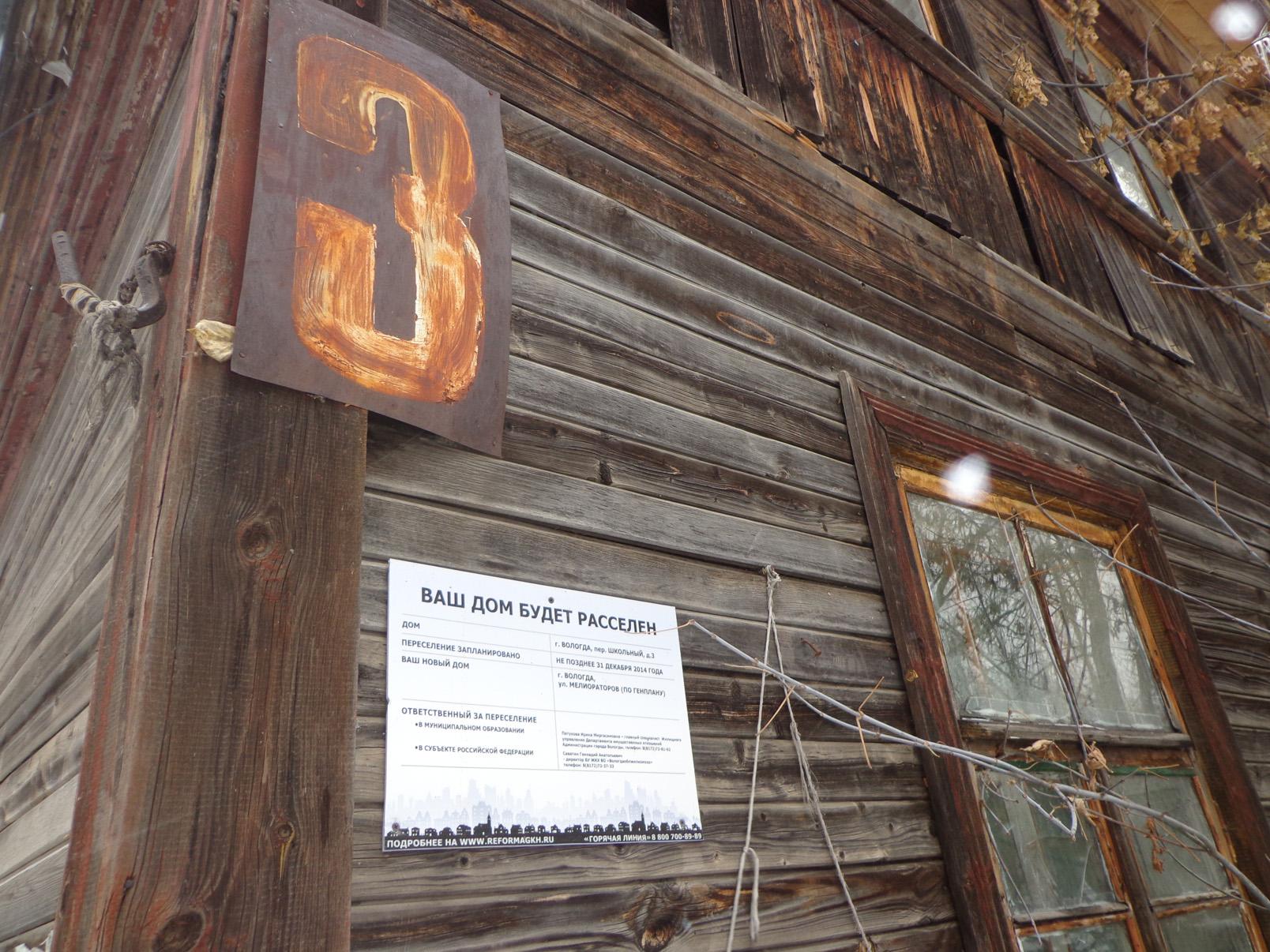 В Вологде у семьи с детьми подожгли дом: его нужно сносить, но переезжать им некуда
