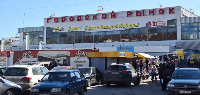 Городской рынок в Вологде продали за 154 млн рублей