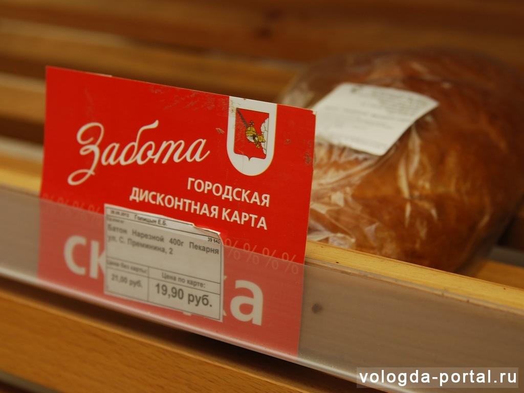 Более сотни предприятий-участников проекта «Забота» в Вологде были исключены из него в прошлом году