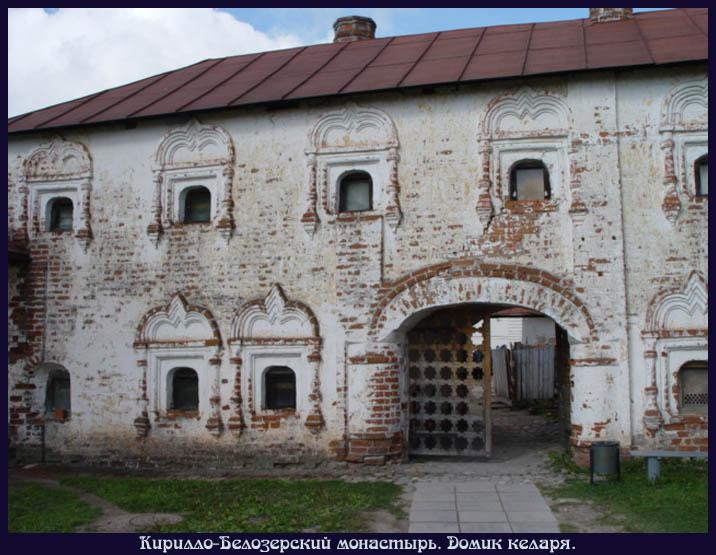 В кельи Кирило-Белозерского монастыря заселят новых постояльцев