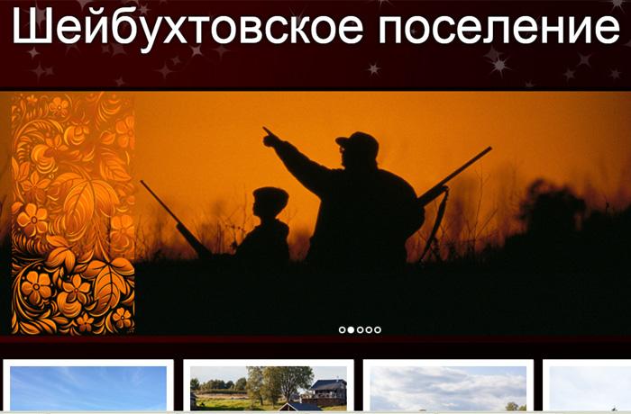 Отсутствие официального сайта обернулось  главе поселения в Междуреченском районе штрафом