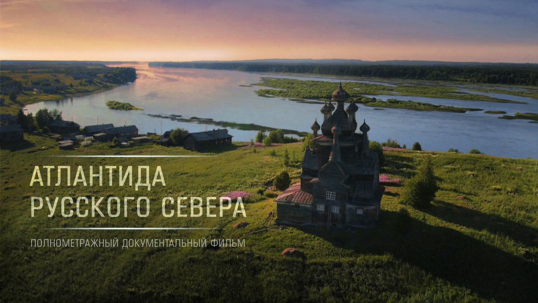 «Атлантиду Русского Севера» покажут на фестивале VOICES в Вологде