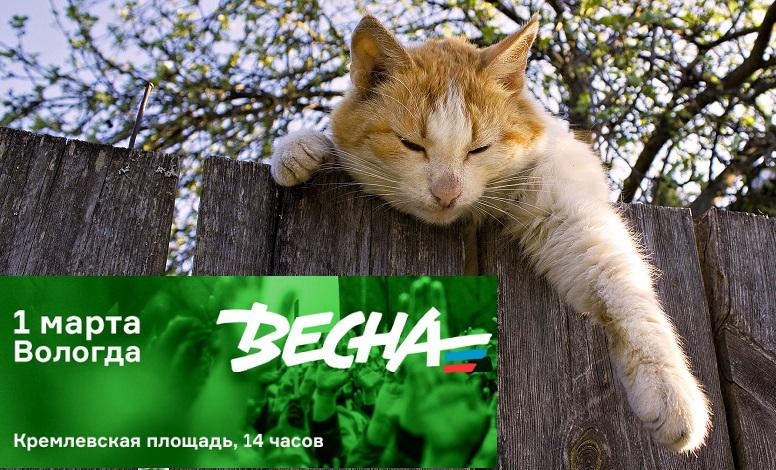 Суд признал незаконным отказ администрации Вологды провести антикризисный марш «Весна»