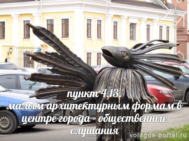 В Вологде будут менять правила благоустройства