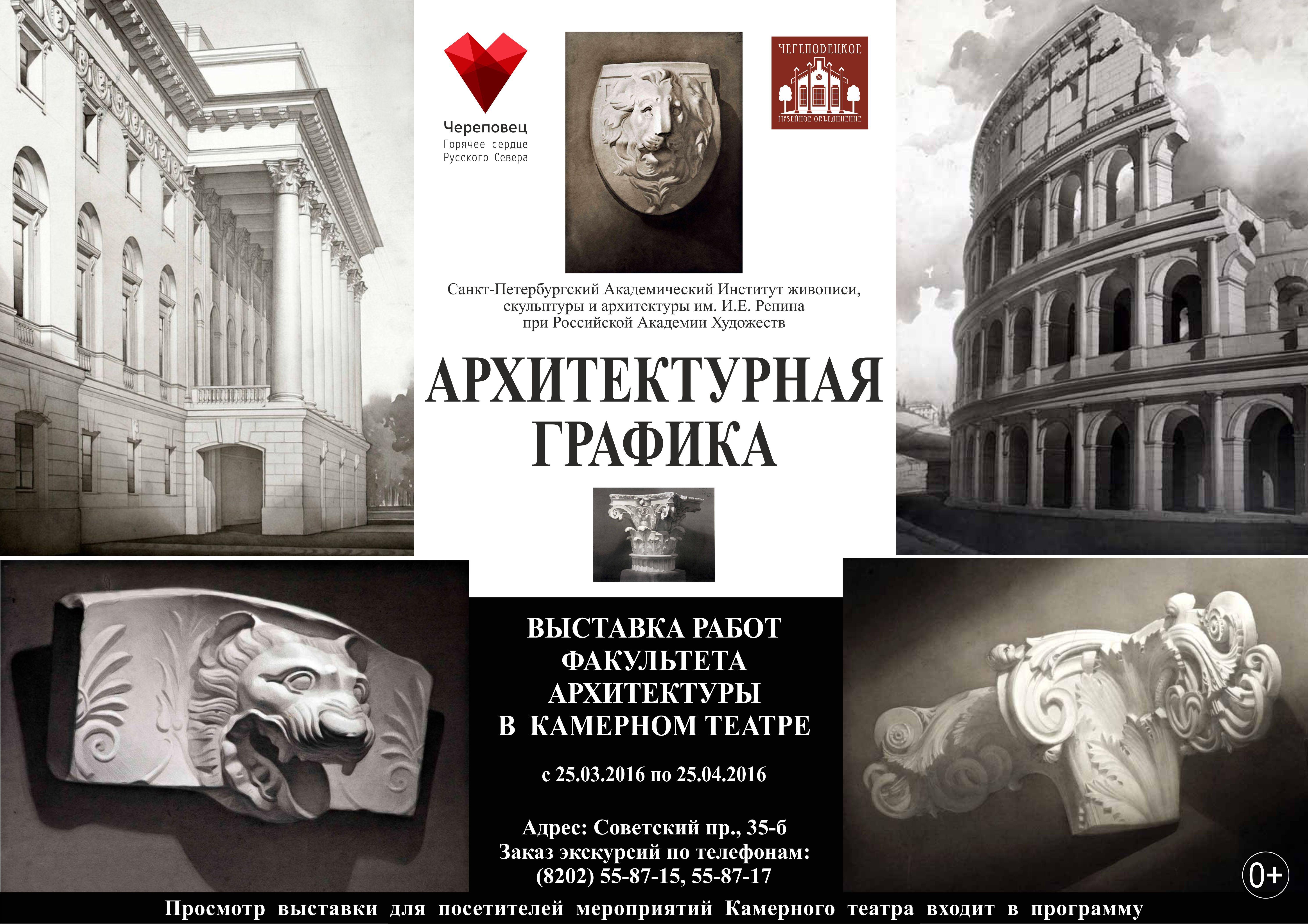 Выставка «Архитектурной графики» пройдет в Череповце