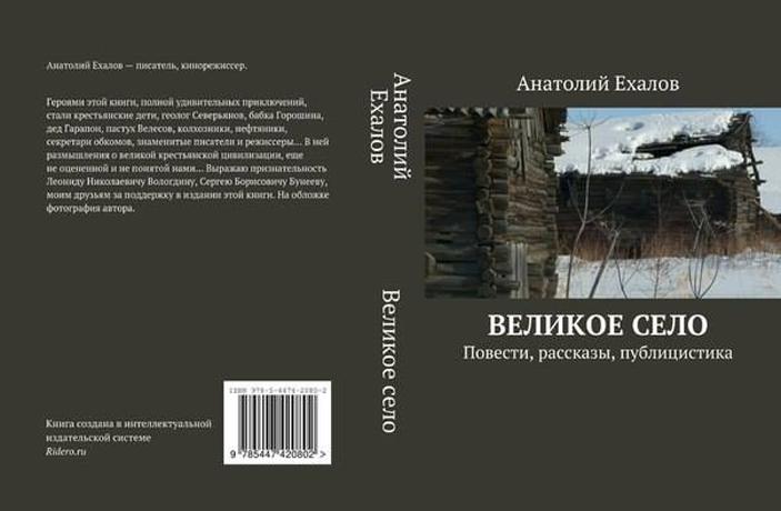 Под «руинами» «Пробизнесбанка» оказалась книга вологодского писателя Анатолия Ехалова