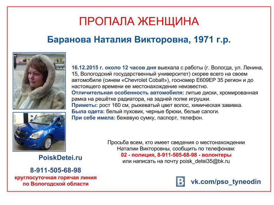 В Вологде ищут волонтеров для поиска пропавшей преподавателя ВоГУ