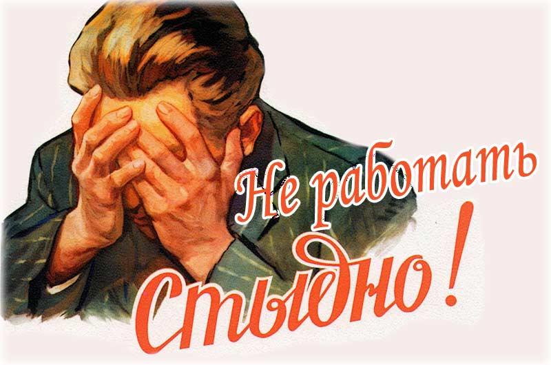 В России хотят ввести налог на тунеядство