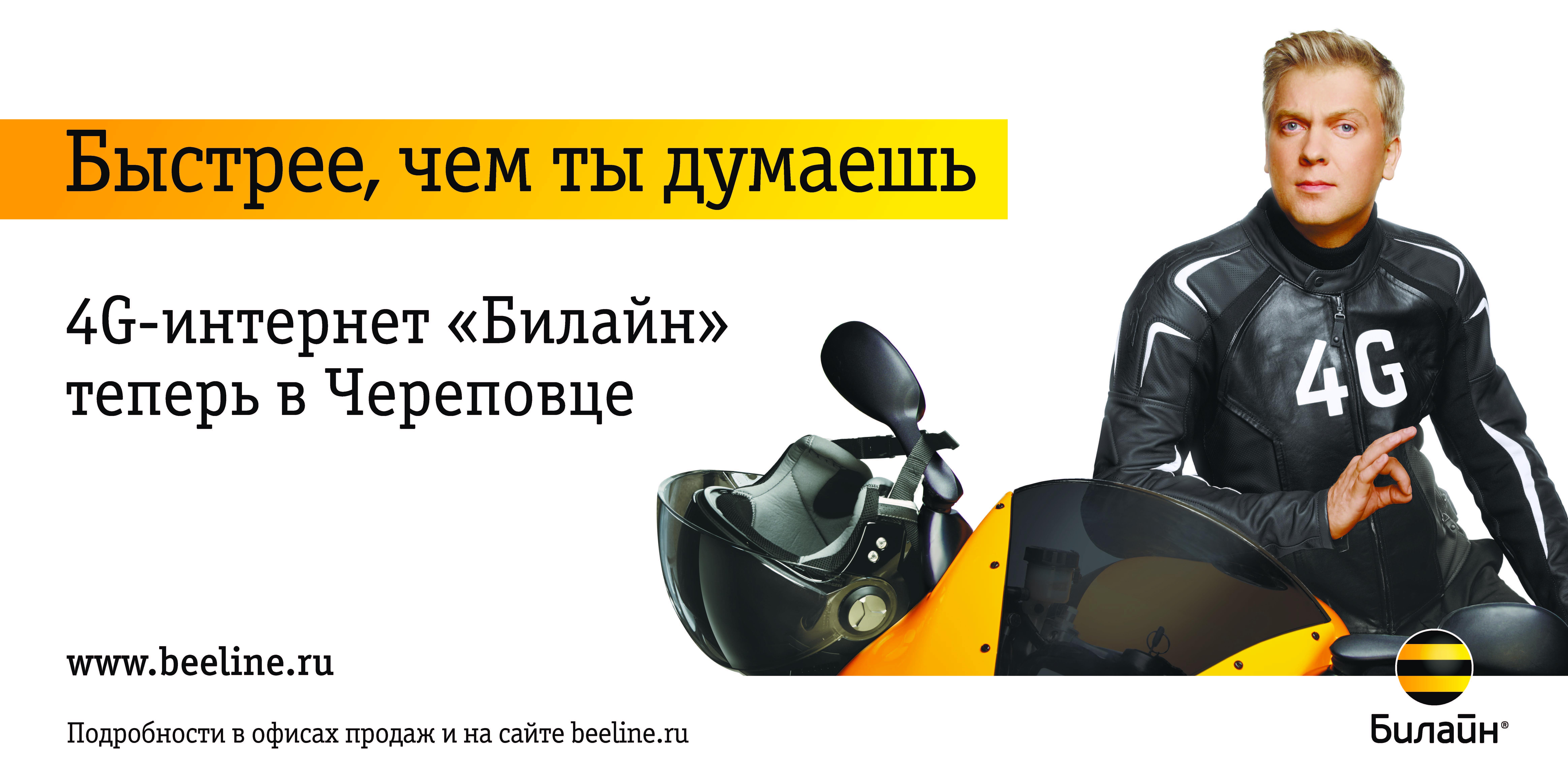 «Билайн» сообщил о запуске 4G в Череповце