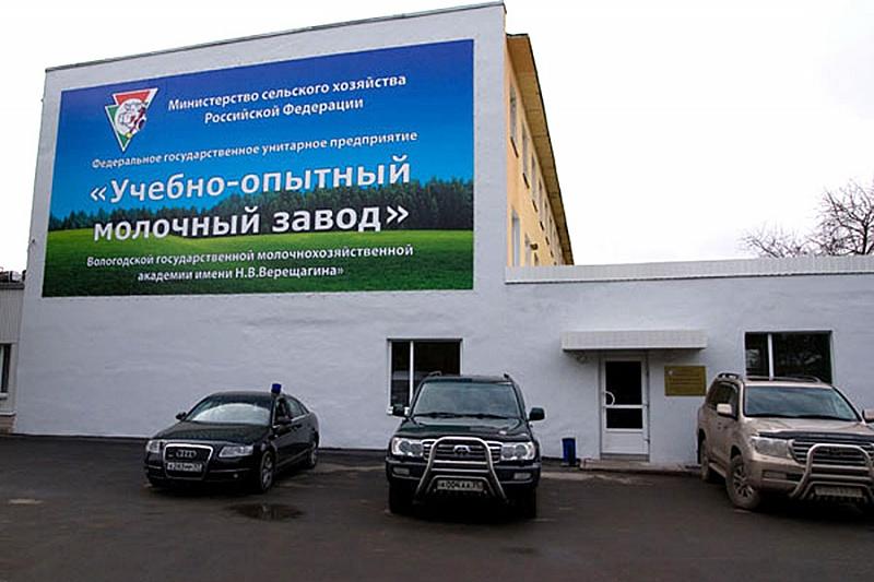 Вологодский молочный завод передумали приватизировать