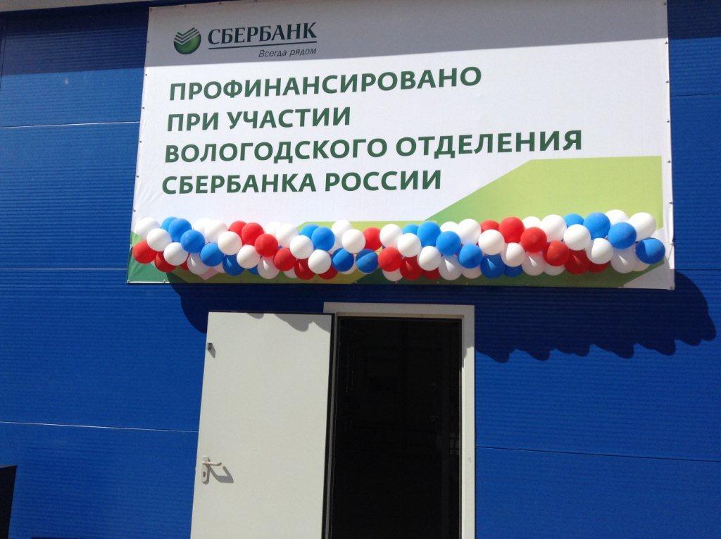 Сбербанк принял участие в финансировании работ по строительству новой котельной в Вологодской области