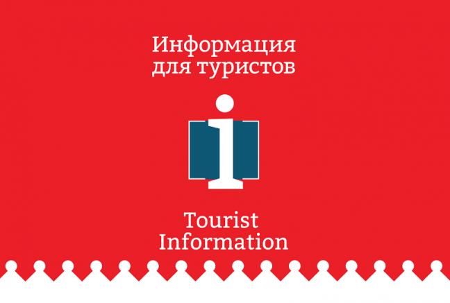 Информационный пункт для туристов появится в Белозерске
