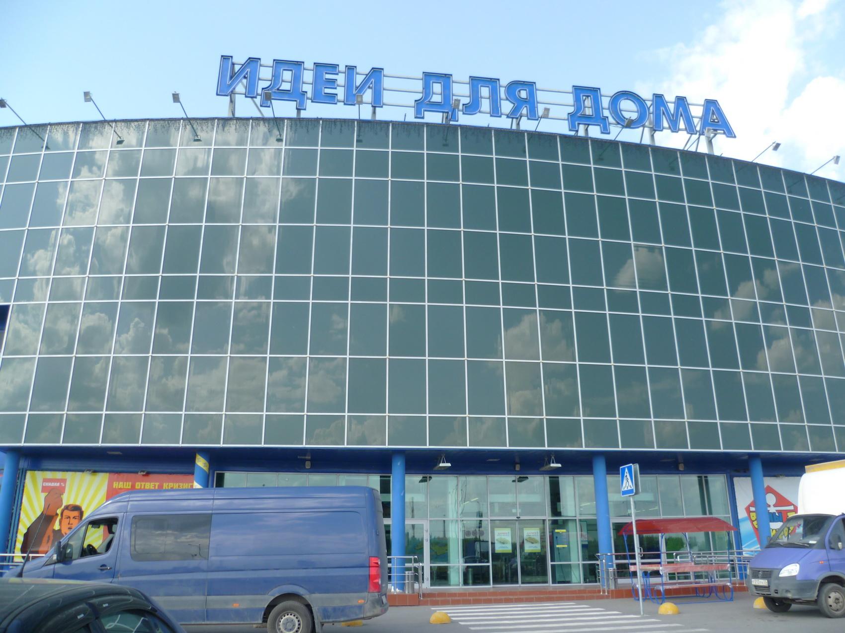 """Плохая """"Идея"""": прокуратура требует снести здание гипермаркета в Вологде"""