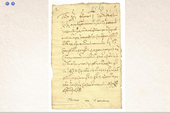 Вологодские свитки 16-17 веков можно посмотреть в интернете