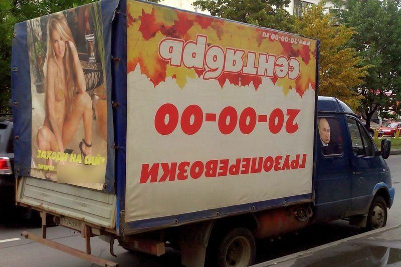 """Череповчанин """"украсил"""" свой автомобиль рекламой с обнаженной девушкой и портретом Путина"""
