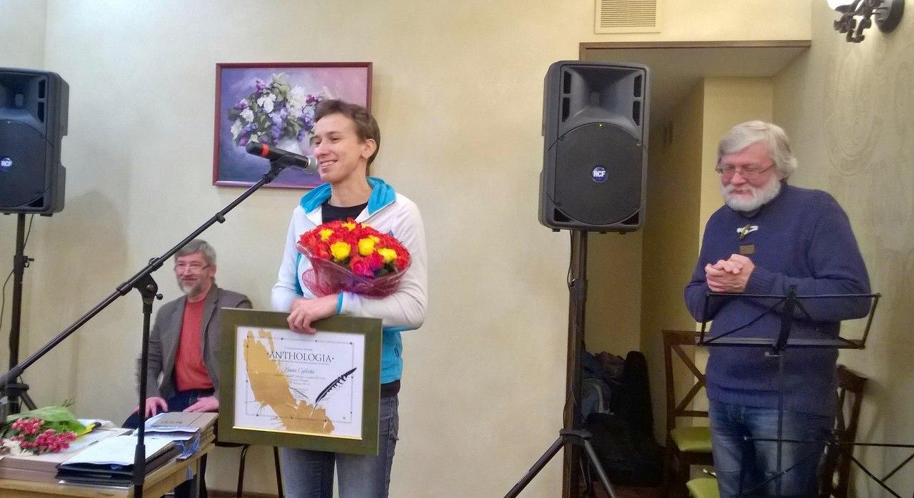 Вологжанка получила российскую литературную премию Anthologia
