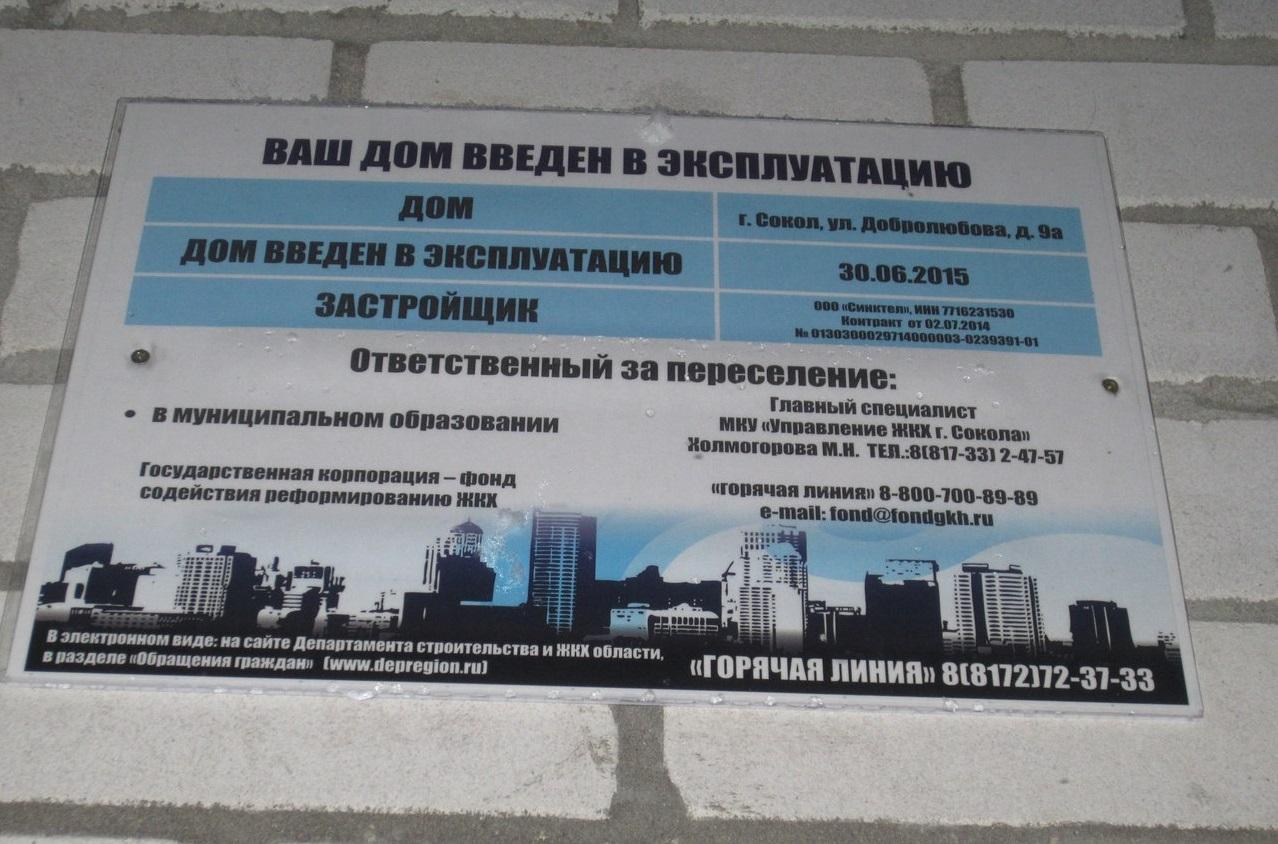 Плесень и сырость: в Вологодской области людей опять заселили в аварийные новостройки