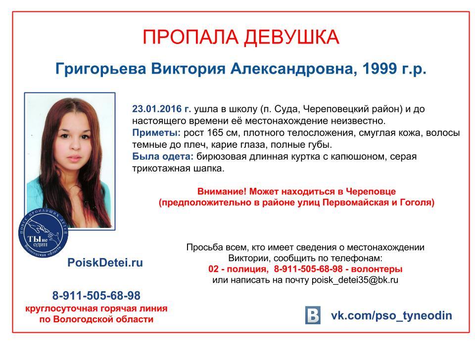 В Череповецком районе ищут пропавшую школьницу