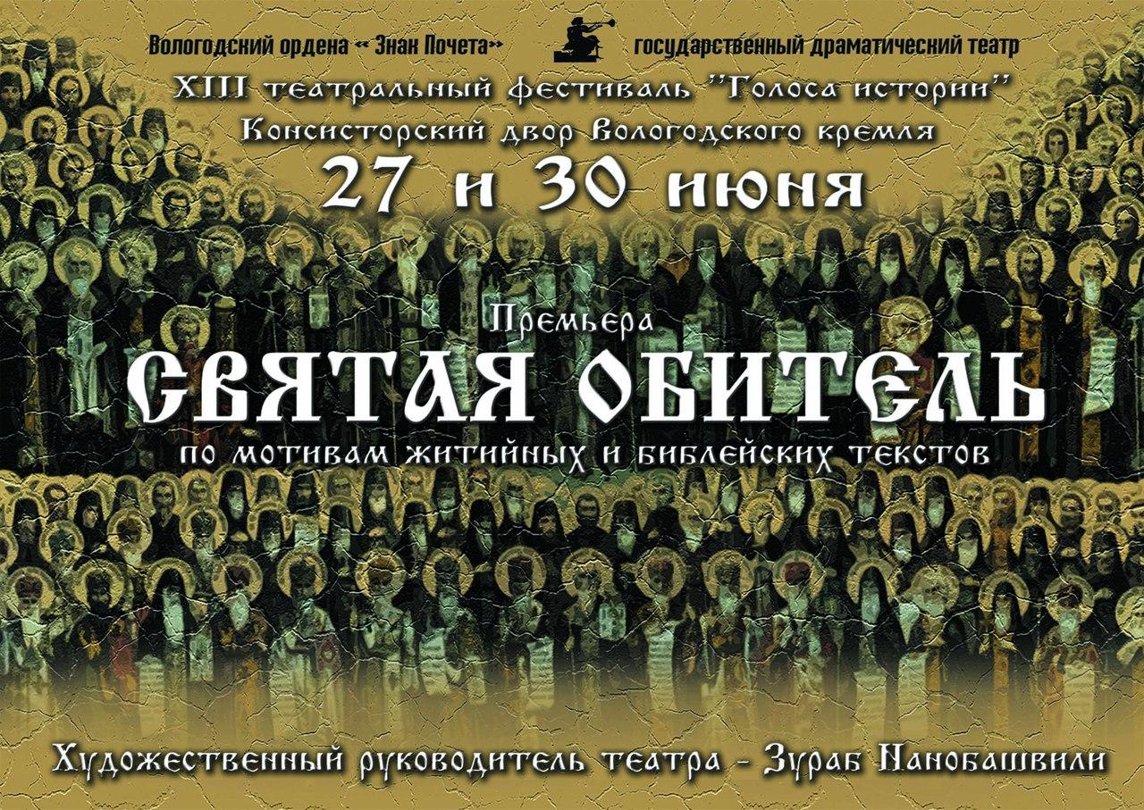 В новом спектакле драмтеатра в Вологде некоторые актеры сыграют несколько ролей