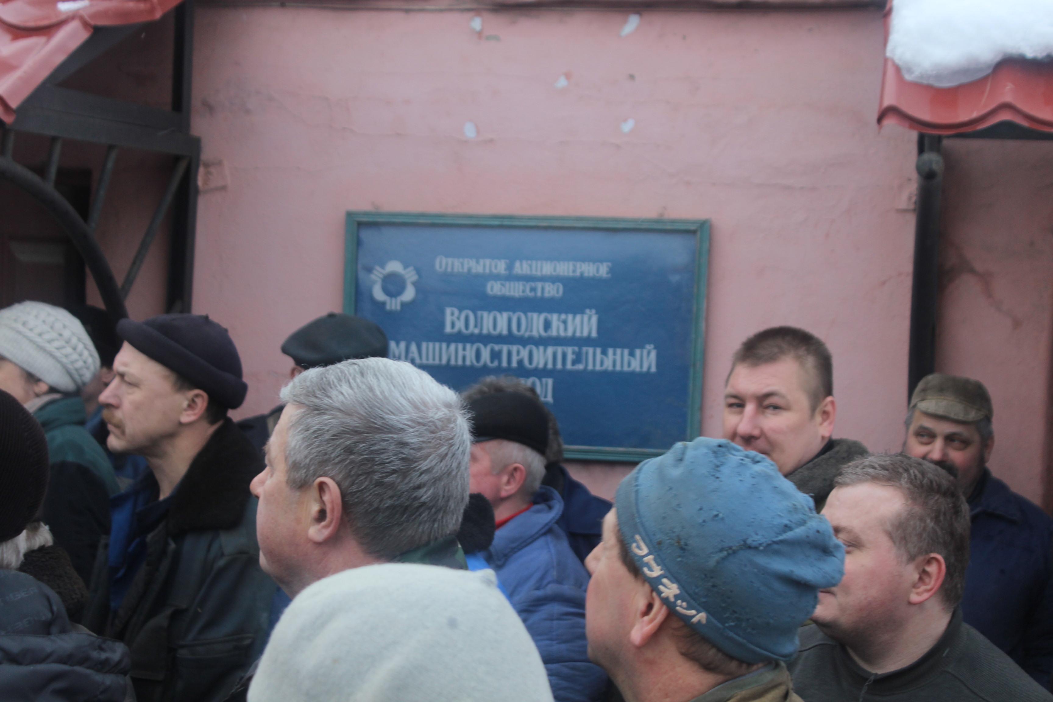 Работники Вологодского машзавода проведут часовую предупредительную забастовку