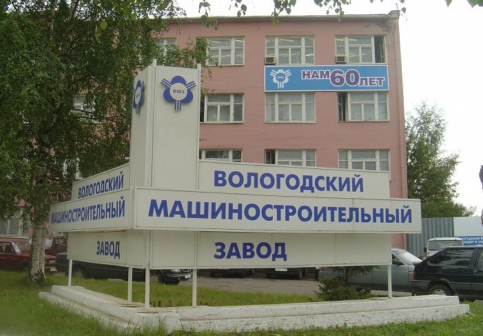 Бывшему руководителю Машзавода в Вологде простили налоговые преступления