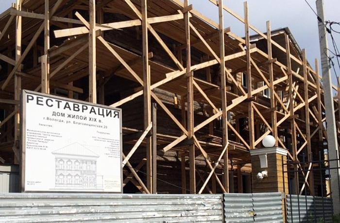 Реставрация Дома кружевниц в Вологде снова остановлена