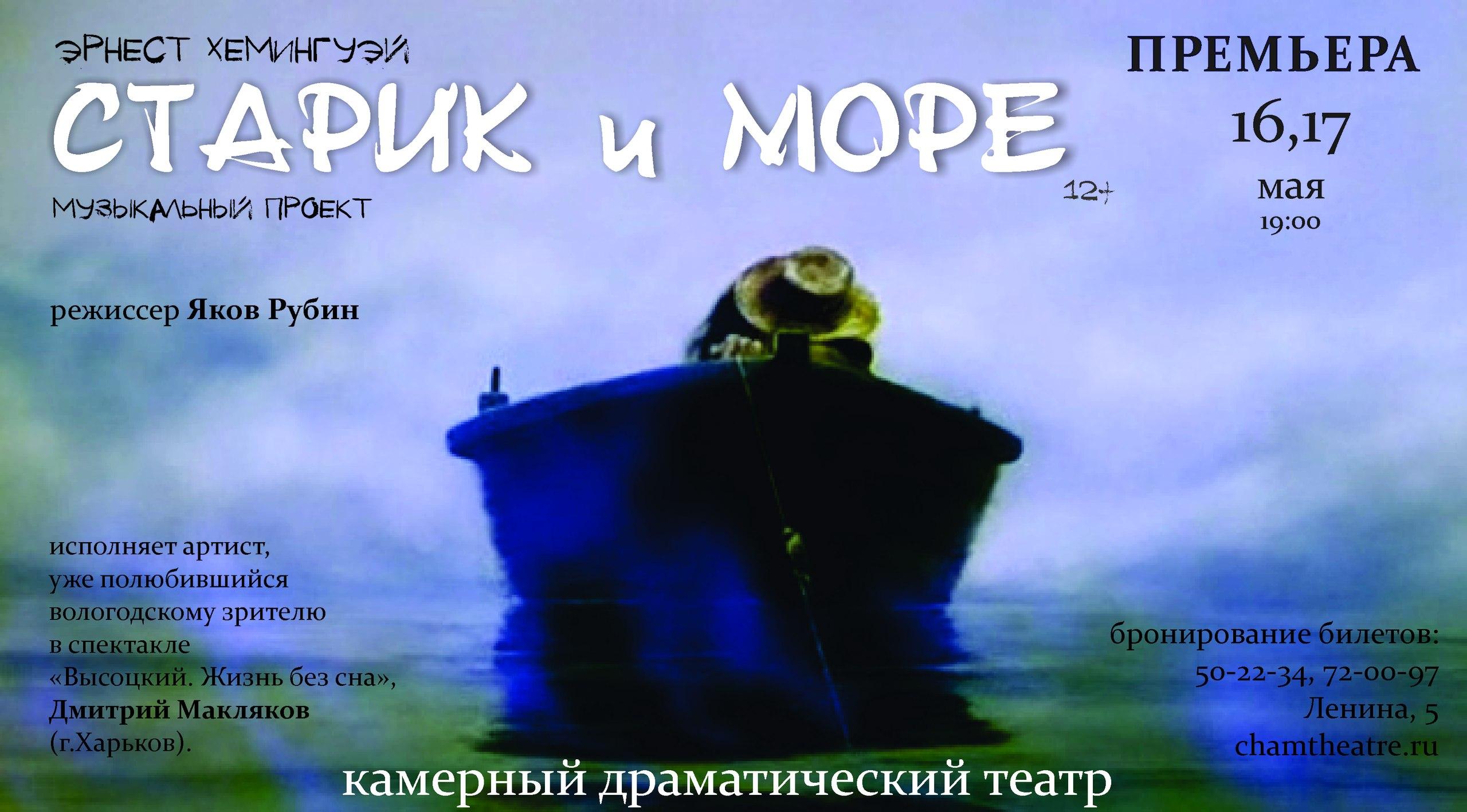 В Камерном театре сыграют «Старика и море» по Хемингуэю
