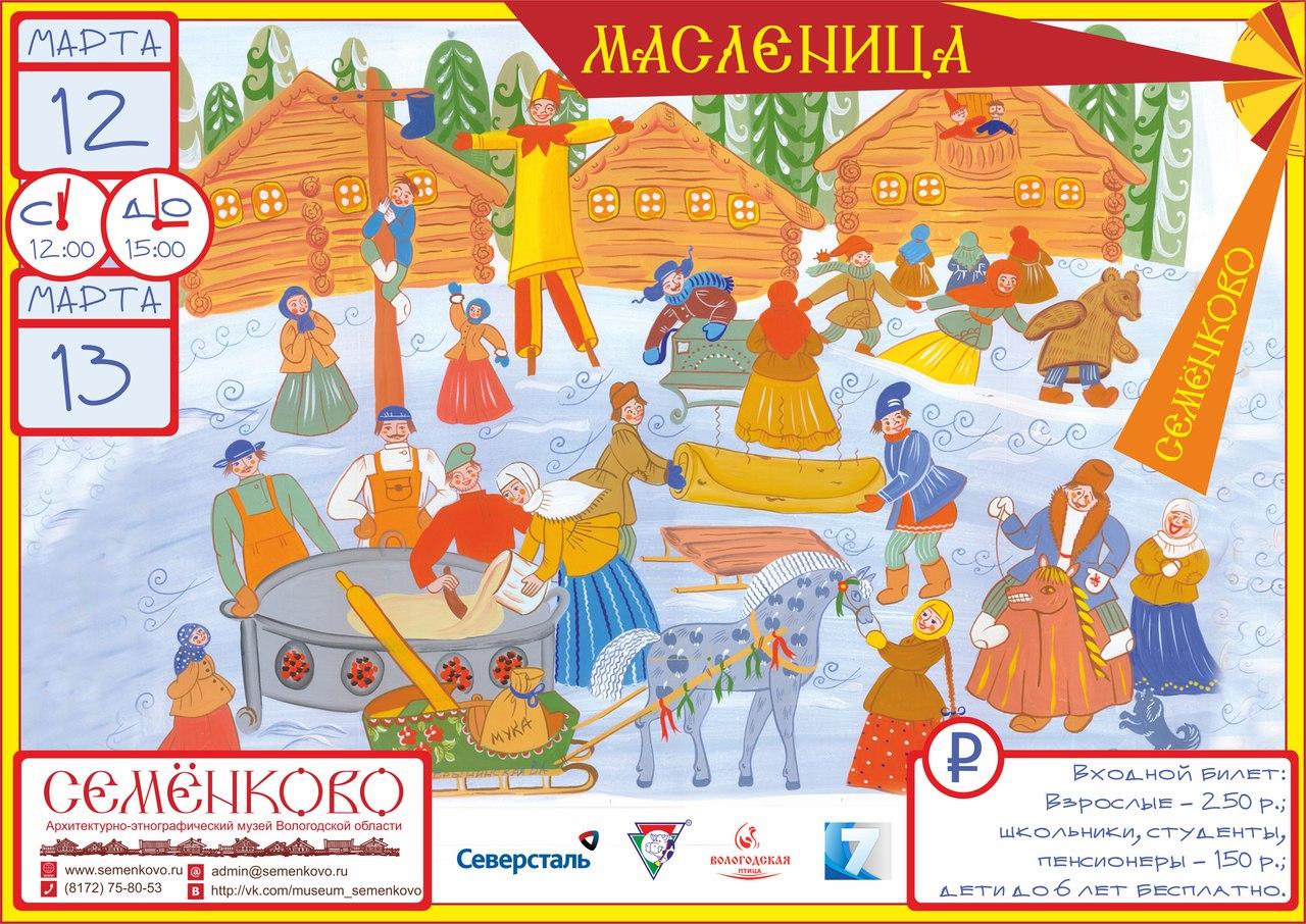 На Масленице в Семенково будет кулинарное столкновение, а некоторых отправят «Дорогами грифонов и райских кущ»