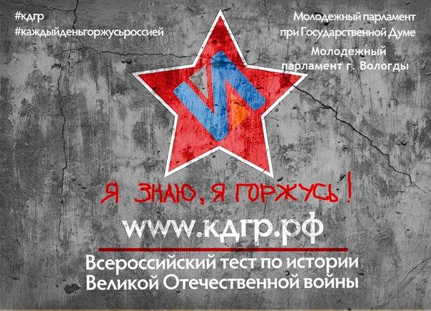 Вологжан приглашают проверить свои знания по истории Великой Отечественной войны