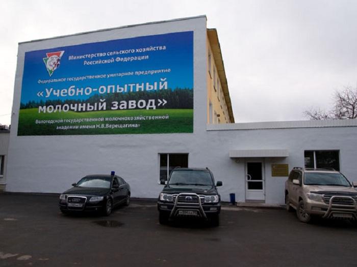 Учебно-опытный молочный завод в Вологде снимают с торгов