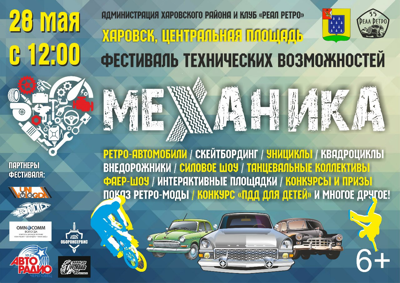 Гости фестиваля «Механика» в Харовске разрисуют автомобиль