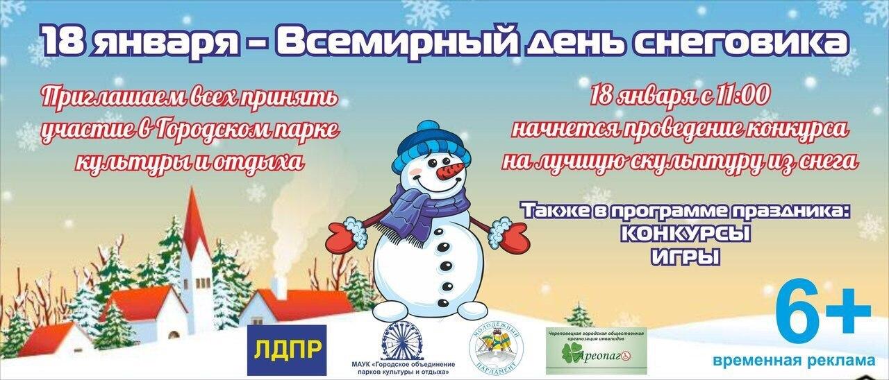 В Череповце отметят Всемирный день снеговика