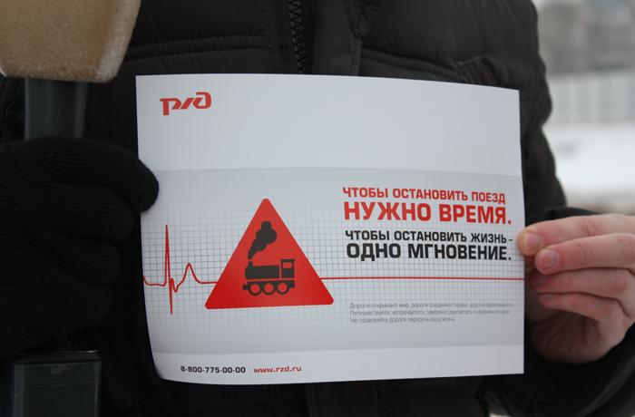 На опасных ж/д переездах Вологды раздали листовки водителям