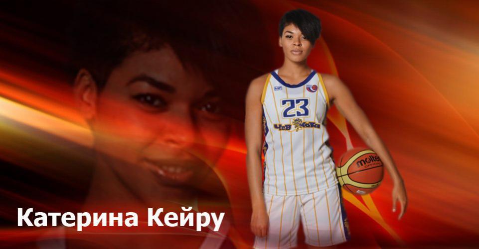 Катерина Кейру  из «Вологда-Чеваката» пропустит гостевую игру в Иваново