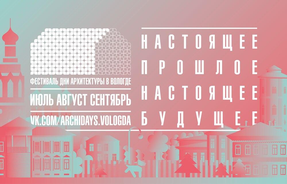 Темой «Дней архитектуры» в Вологде в этот раз станет подлинность