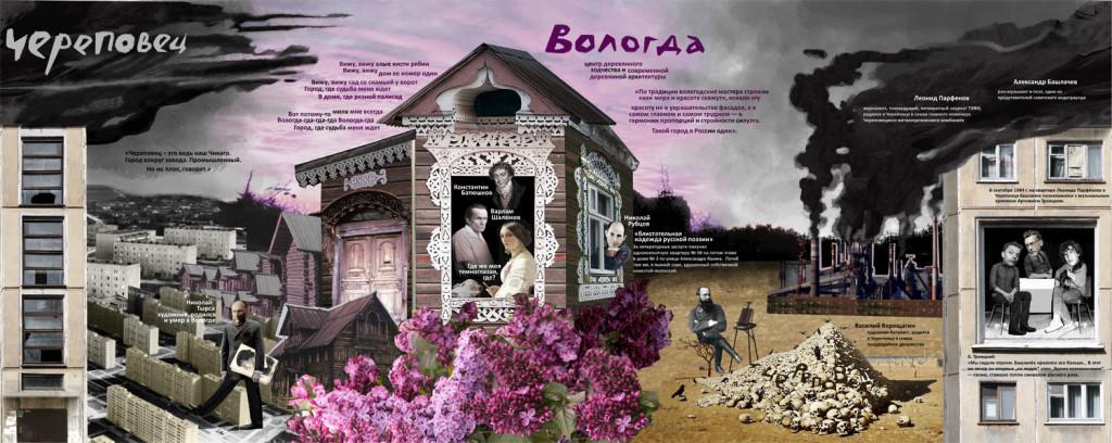 Вологда попала на московскую выставку «Приметы городов»