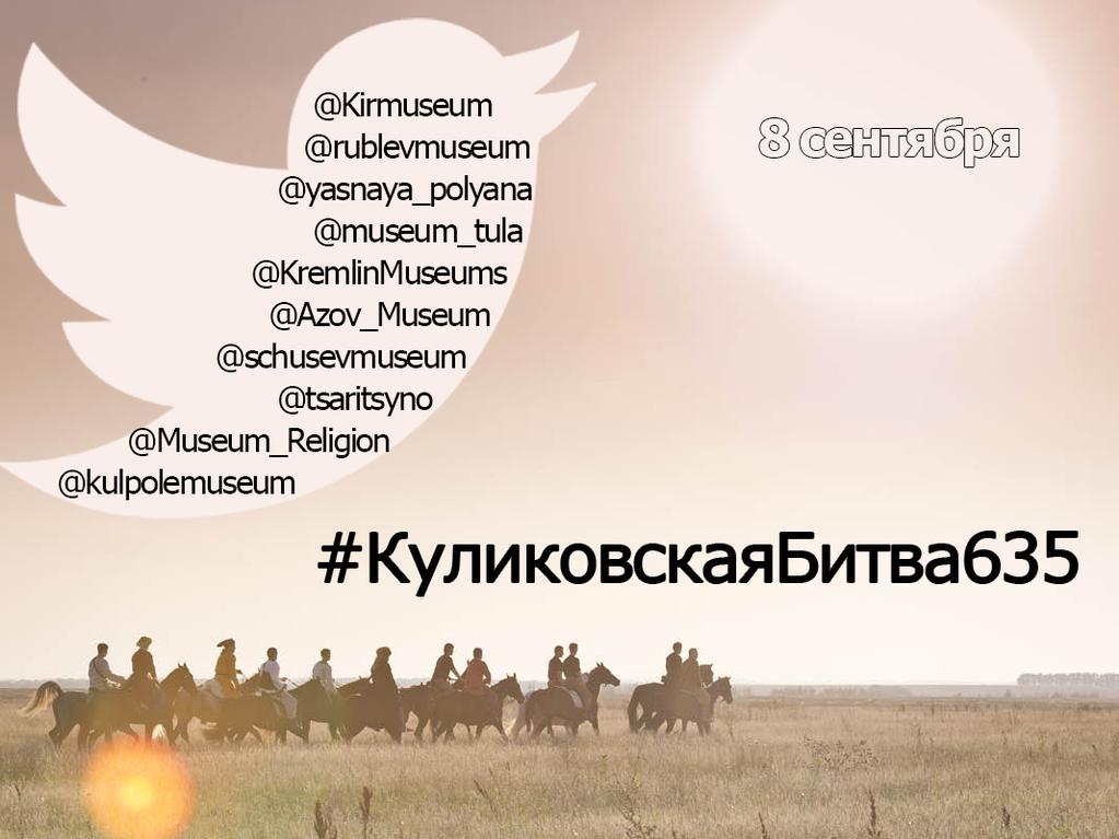 Кирилло-Белозерский музей поучаствовал в #КуликовскойБитве